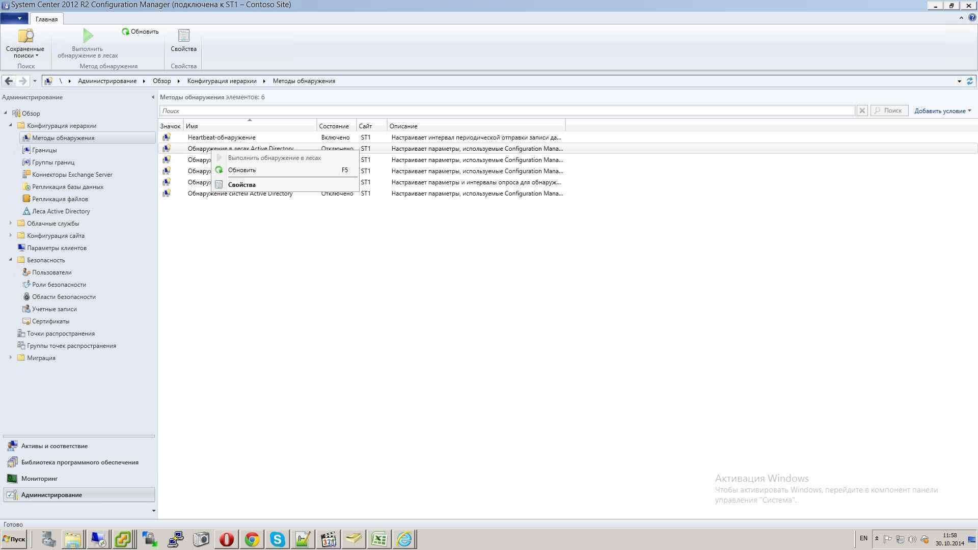 Как установить SCCM (System Center Configuration Manager) 2012R2 в windows server 2012R2 -3 часть. Базовая настройка site server-03