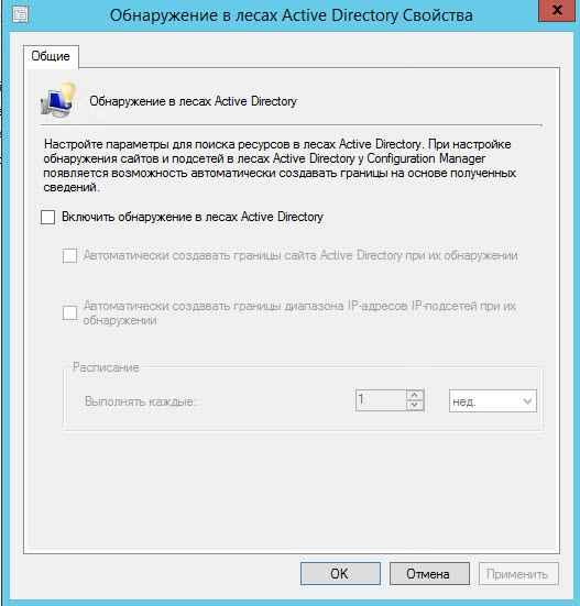Как установить SCCM (System Center Configuration Manager) 2012R2 в windows server 2012R2 -3 часть. Базовая настройка site server-04