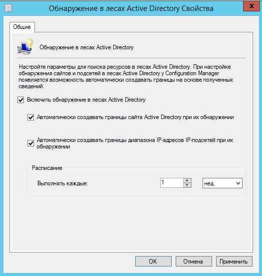 Как установить SCCM (System Center Configuration Manager) 2012R2 в windows server 2012R2 -3 часть. Базовая настройка site server-05