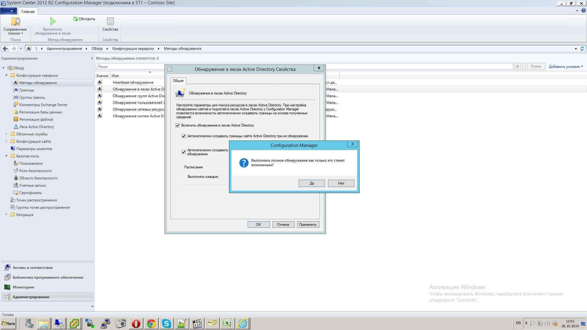 Как установить SCCM (System Center Configuration Manager) 2012R2 в windows server 2012R2 -3 часть. Базовая настройка site server-06