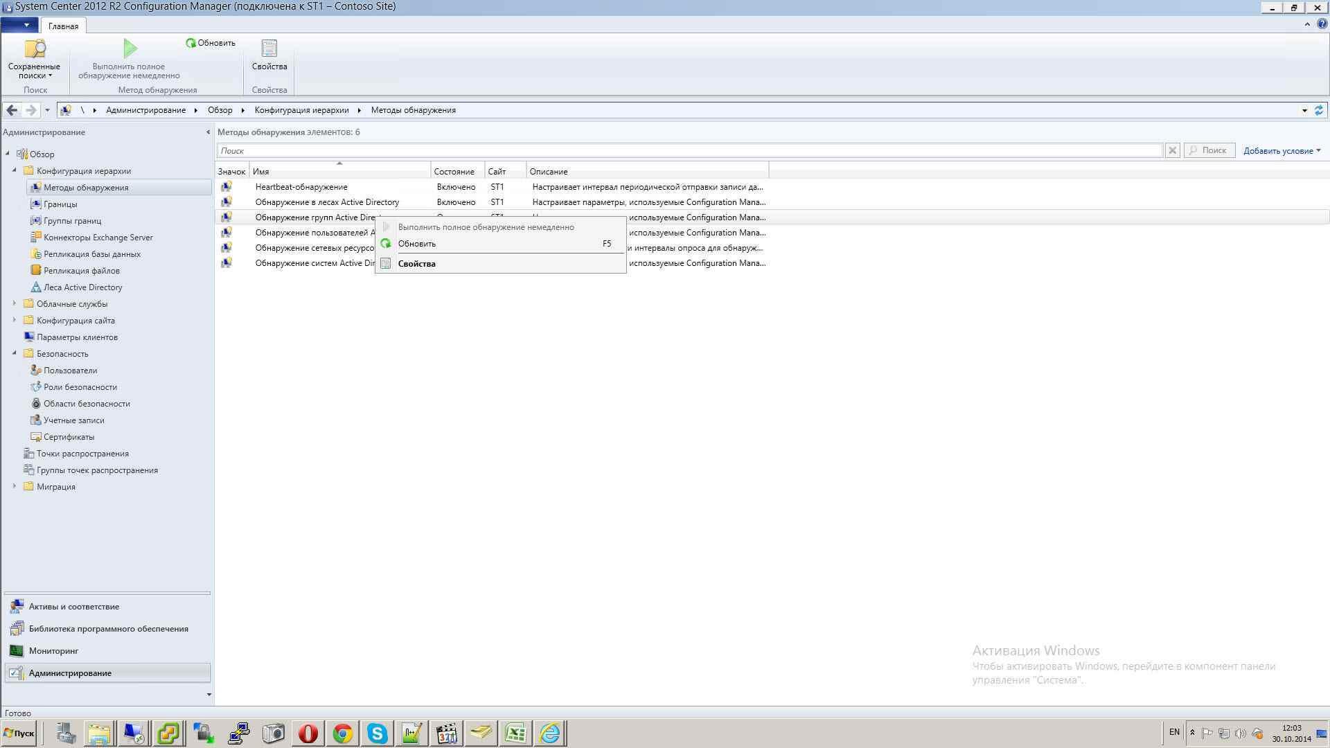Как установить SCCM (System Center Configuration Manager) 2012R2 в windows server 2012R2 -3 часть. Базовая настройка site server-07