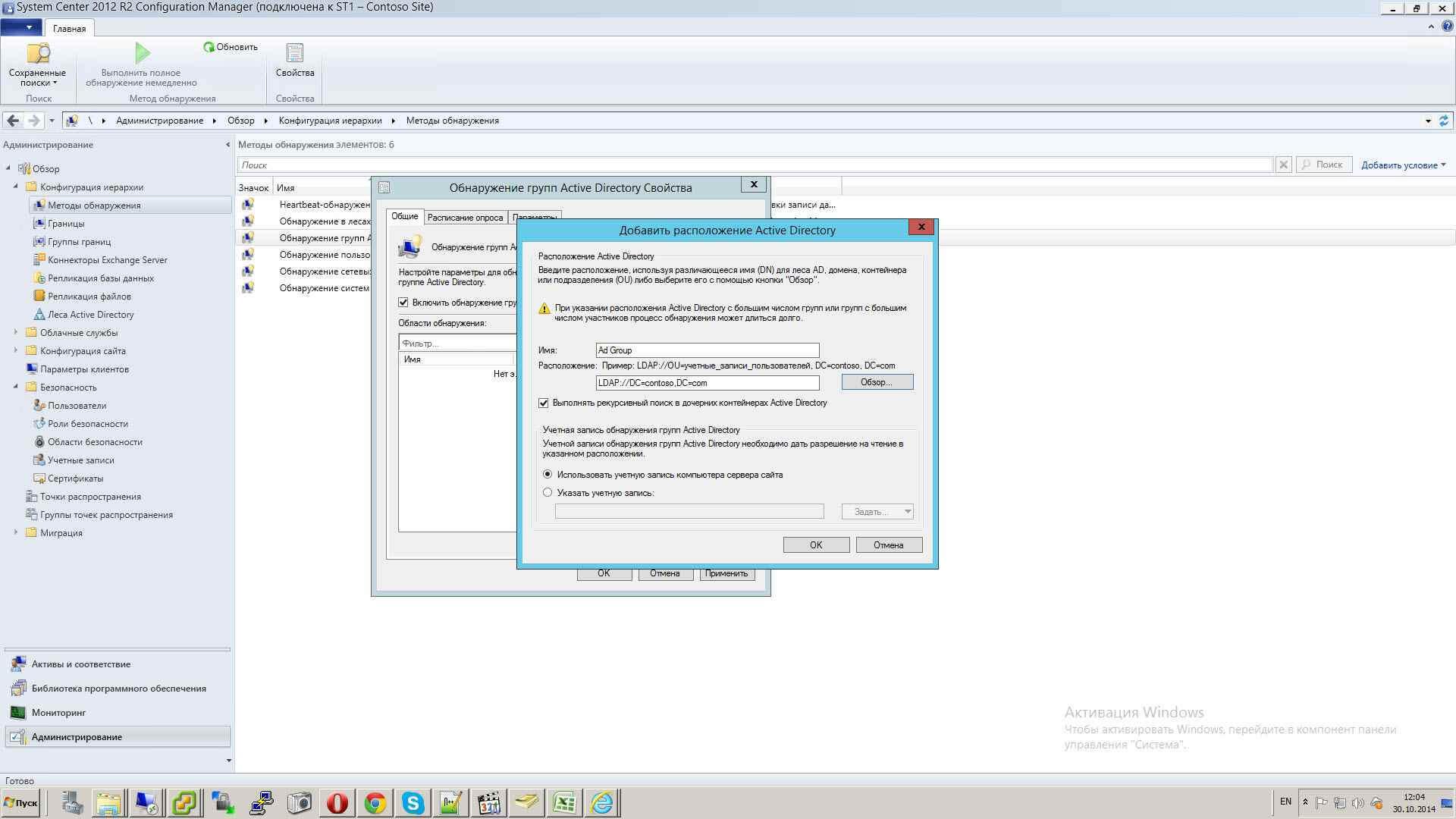 Как установить SCCM (System Center Configuration Manager) 2012R2 в windows server 2012R2 -3 часть. Базовая настройка site server-11