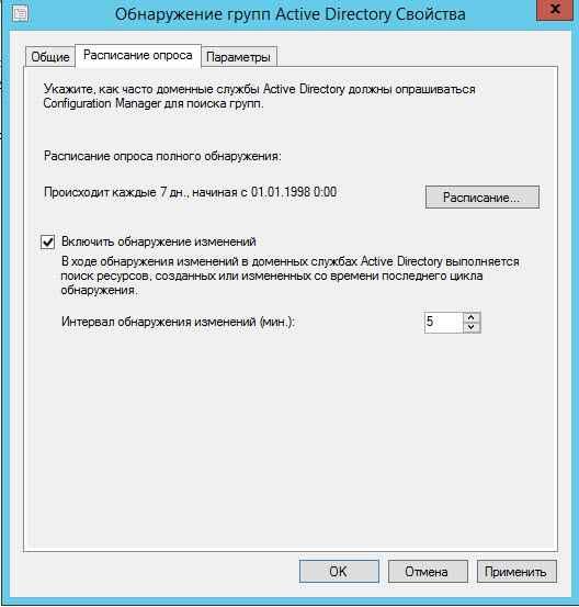 Как установить SCCM (System Center Configuration Manager) 2012R2 в windows server 2012R2 -3 часть. Базовая настройка site server-12