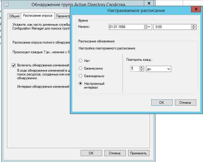 Как установить SCCM (System Center Configuration Manager) 2012R2 в windows server 2012R2 -3 часть. Базовая настройка site server-13