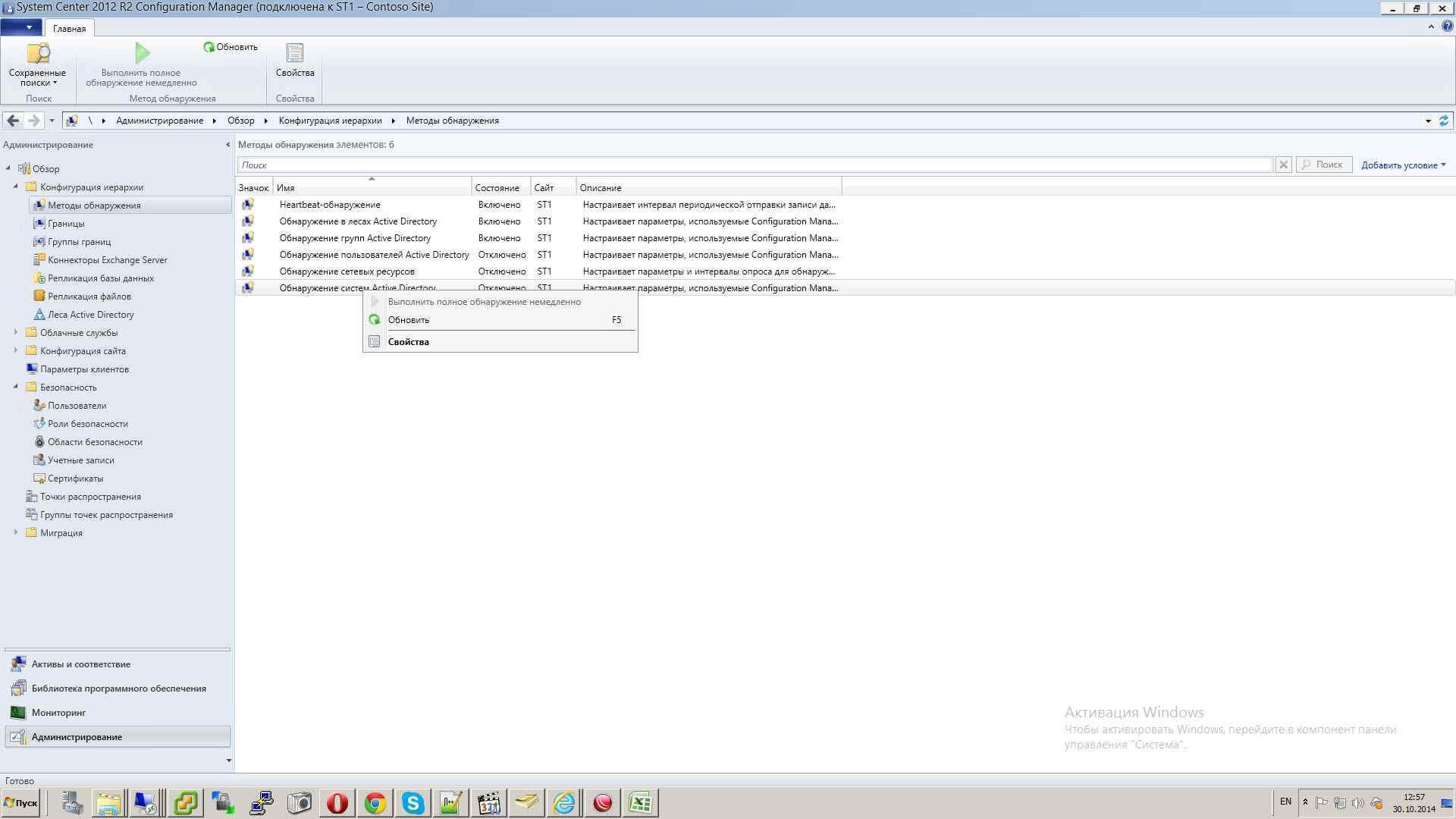 Как установить SCCM (System Center Configuration Manager) 2012R2 в windows server 2012R2 -3 часть. Базовая настройка site server-15
