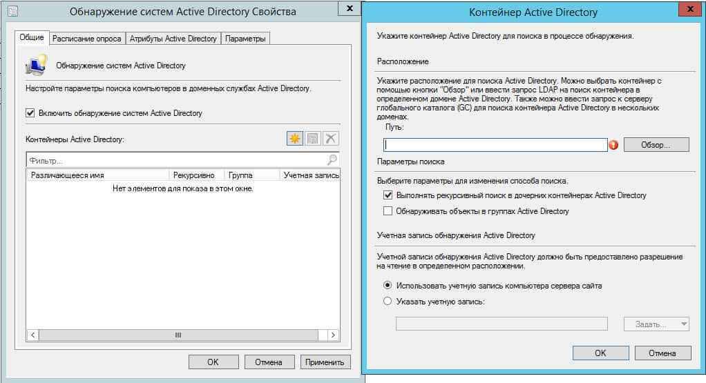 Как установить SCCM (System Center Configuration Manager) 2012R2 в windows server 2012R2 -3 часть. Базовая настройка site server-16