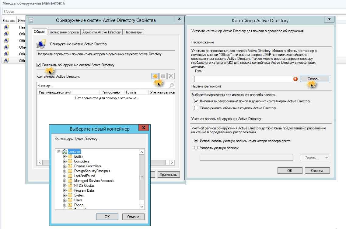 Как установить SCCM (System Center Configuration Manager) 2012R2 в windows server 2012R2 -3 часть. Базовая настройка site server-17