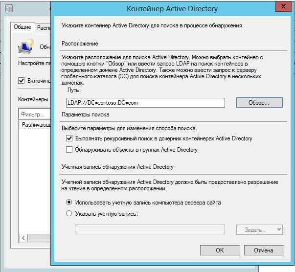 Как установить SCCM (System Center Configuration Manager) 2012R2 в windows server 2012R2 -3 часть. Базовая настройка site server-18