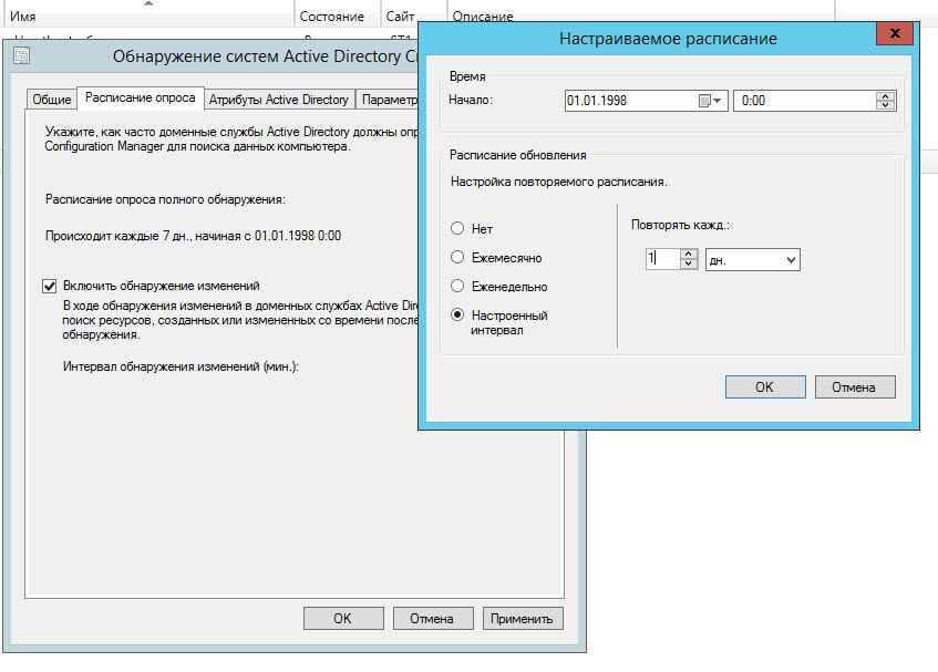 Как установить SCCM (System Center Configuration Manager) 2012R2 в windows server 2012R2 -3 часть. Базовая настройка site server-21