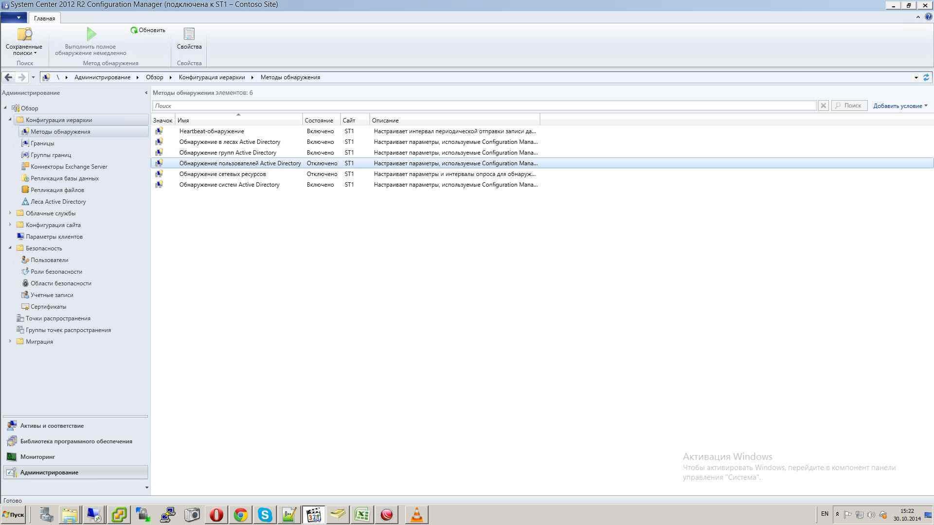 Как установить SCCM (System Center Configuration Manager) 2012R2 в windows server 2012R2 -3 часть. Базовая настройка site server-23