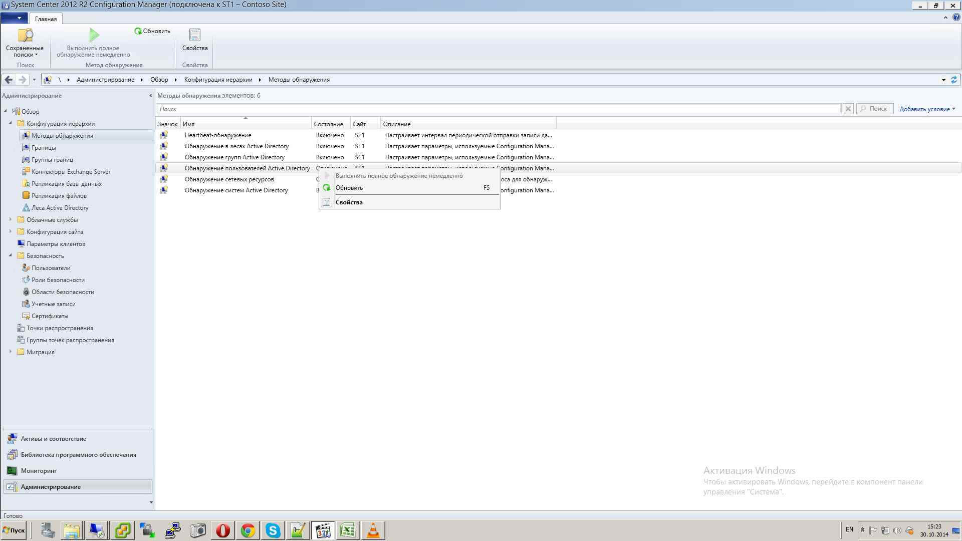 Как установить SCCM (System Center Configuration Manager) 2012R2 в windows server 2012R2 -3 часть. Базовая настройка site server-24