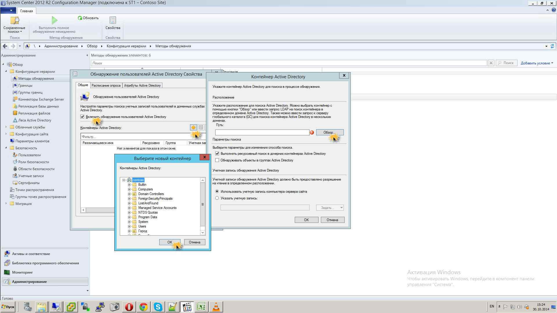 Как установить SCCM (System Center Configuration Manager) 2012R2 в windows server 2012R2 -3 часть. Базовая настройка site server-25