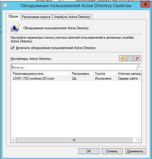 Как установить SCCM (System Center Configuration Manager) 2012R2 в windows server 2012R2 -3 часть. Базовая настройка site server-26