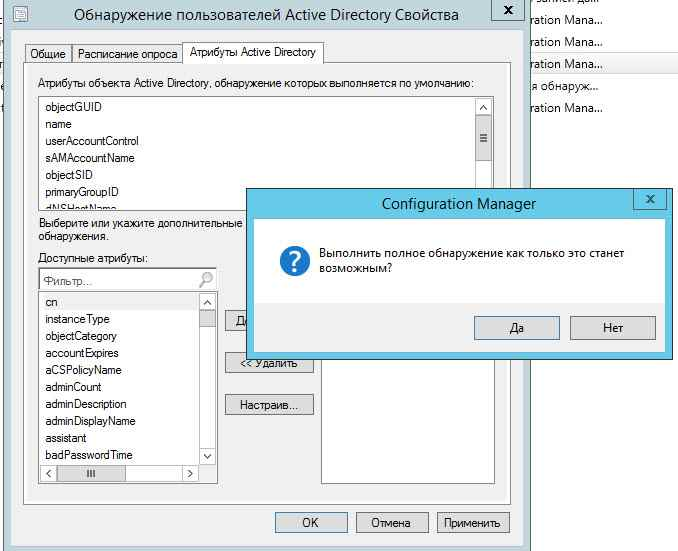 Как установить SCCM (System Center Configuration Manager) 2012R2 в windows server 2012R2 -3 часть. Базовая настройка site server-30
