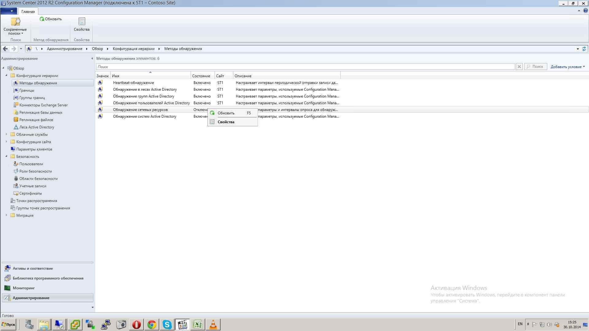 Как установить SCCM (System Center Configuration Manager) 2012R2 в windows server 2012R2 -3 часть. Базовая настройка site server-31