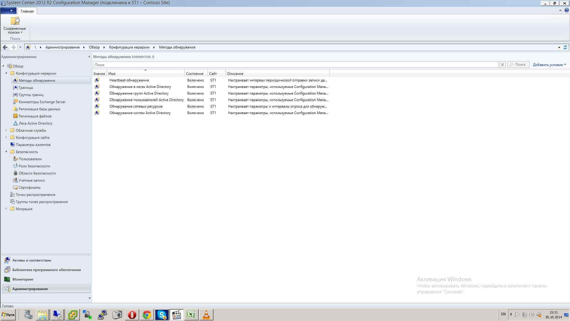 Как установить SCCM (System Center Configuration Manager) 2012R2 в windows server 2012R2 -3 часть. Базовая настройка site server-35