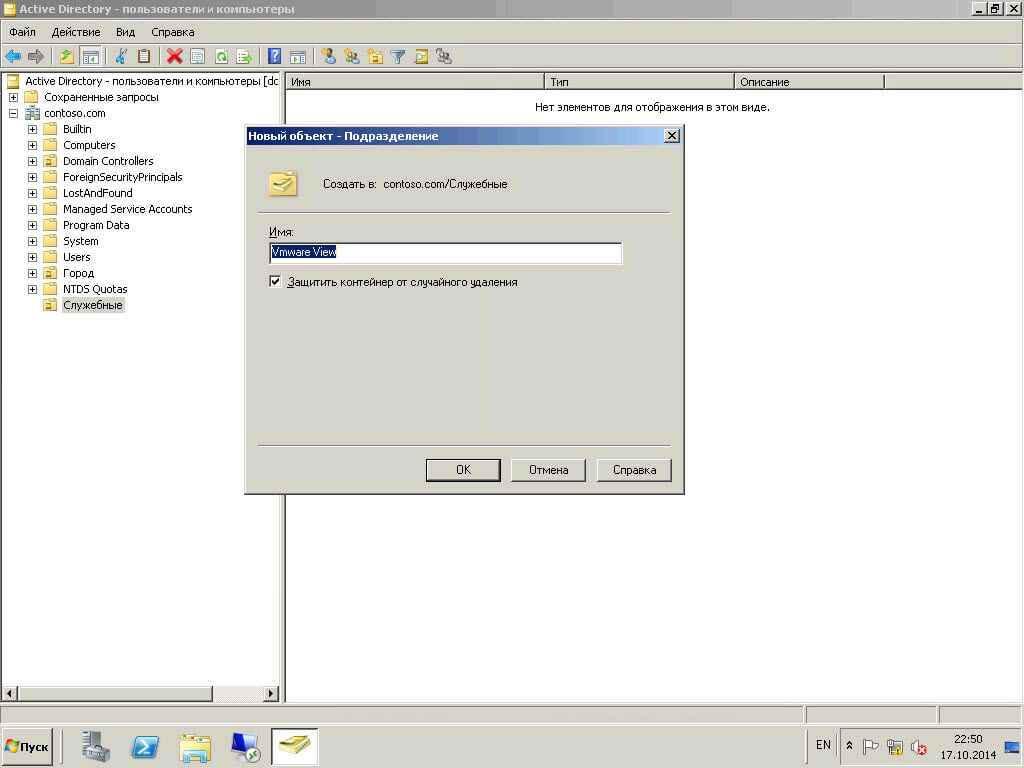 Как установить VMware Horizon View (старое название VMware View). 2 часть Создание учетки в AD и записи DNS-02