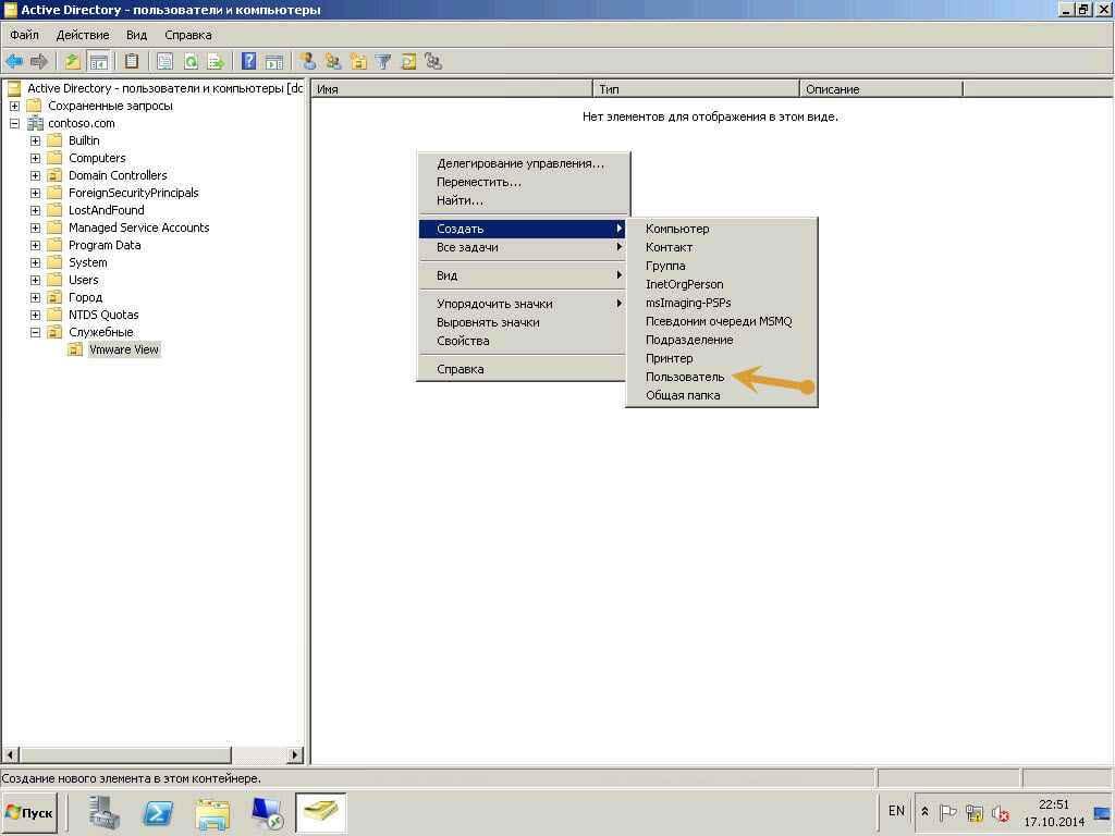 Как установить VMware Horizon View (старое название VMware View). 2 часть Создание учетки в AD и записи DNS-03
