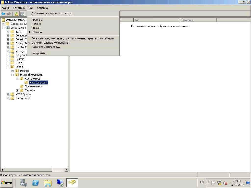 Как установить VMware Horizon View (старое название VMware View). 2 часть Создание учетки в AD и записи DNS-08