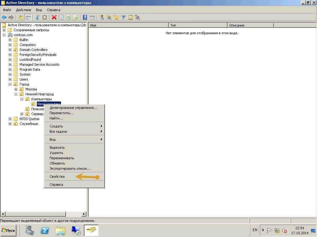 Как установить VMware Horizon View (старое название VMware View). 2 часть Создание учетки в AD и записи DNS-09