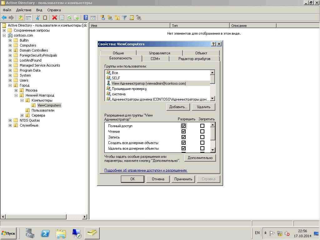 Как установить VMware Horizon View (старое название VMware View). 2 часть Создание учетки в AD и записи DNS-11