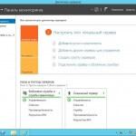 Как установить WSUS на Windows Server 2012R2