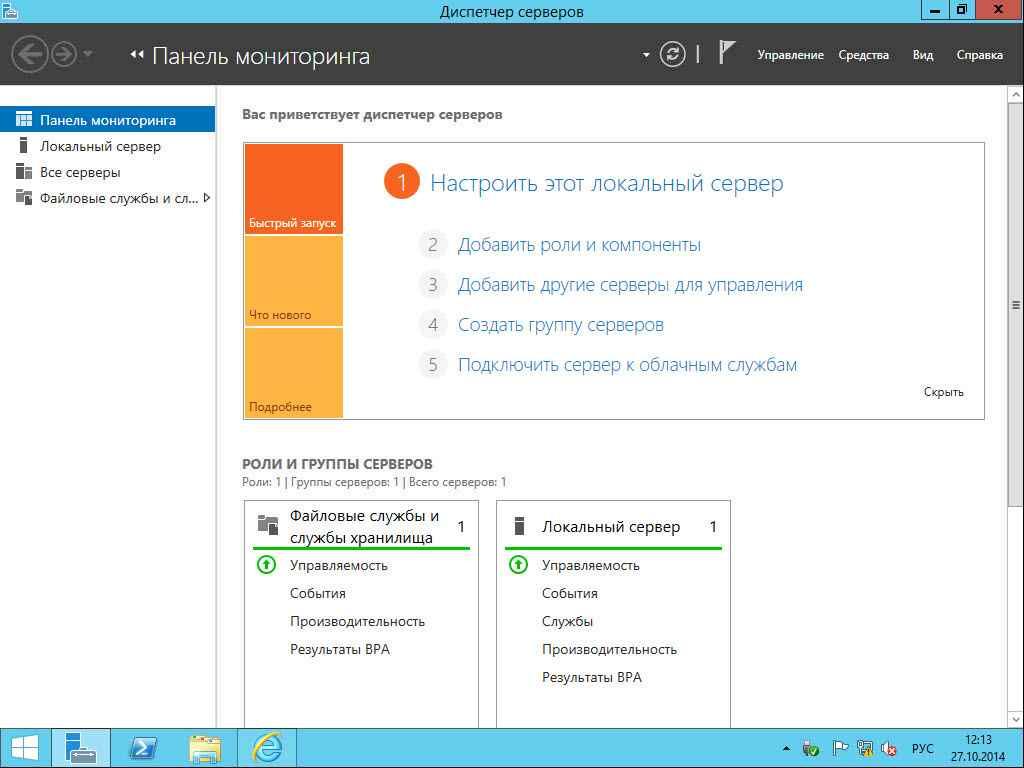 Как установить WSUS на Windows Server 2012R2-01