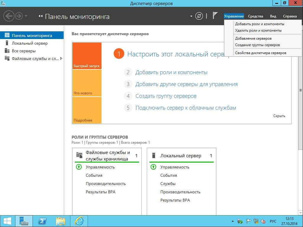 Как установить WSUS на Windows Server 2012R2-02