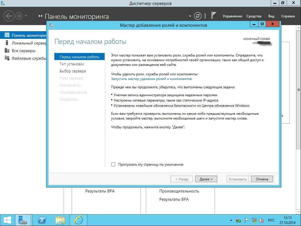 Как установить WSUS на Windows Server 2012R2-03