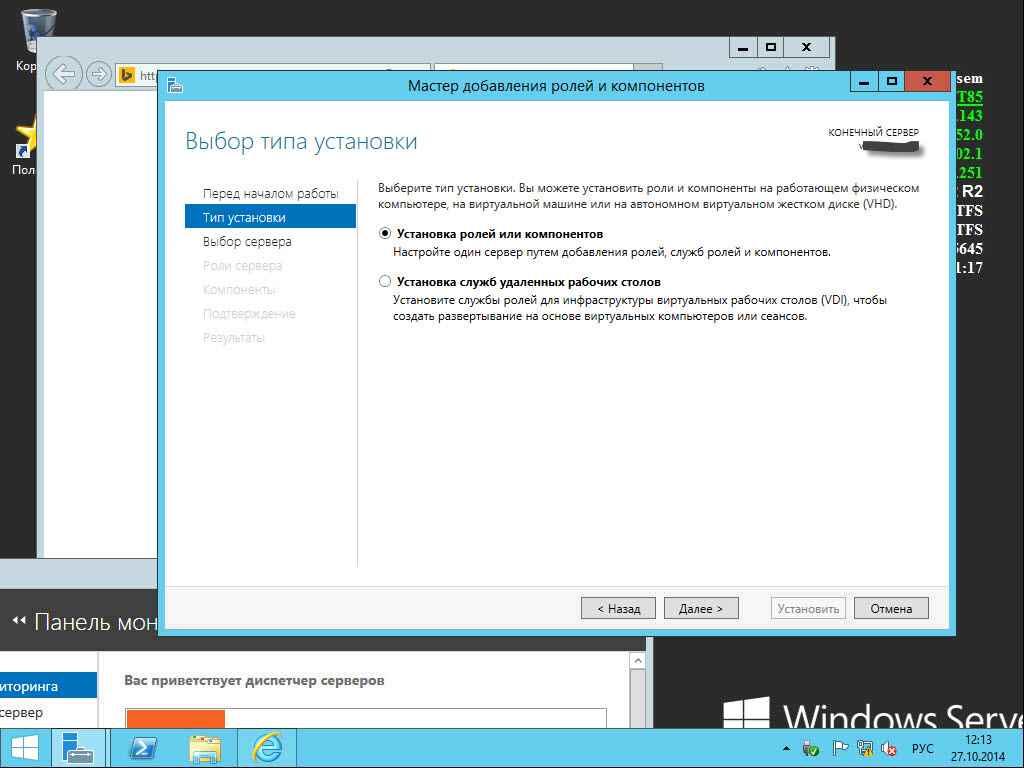 Как установить WSUS на Windows Server 2012R2-04