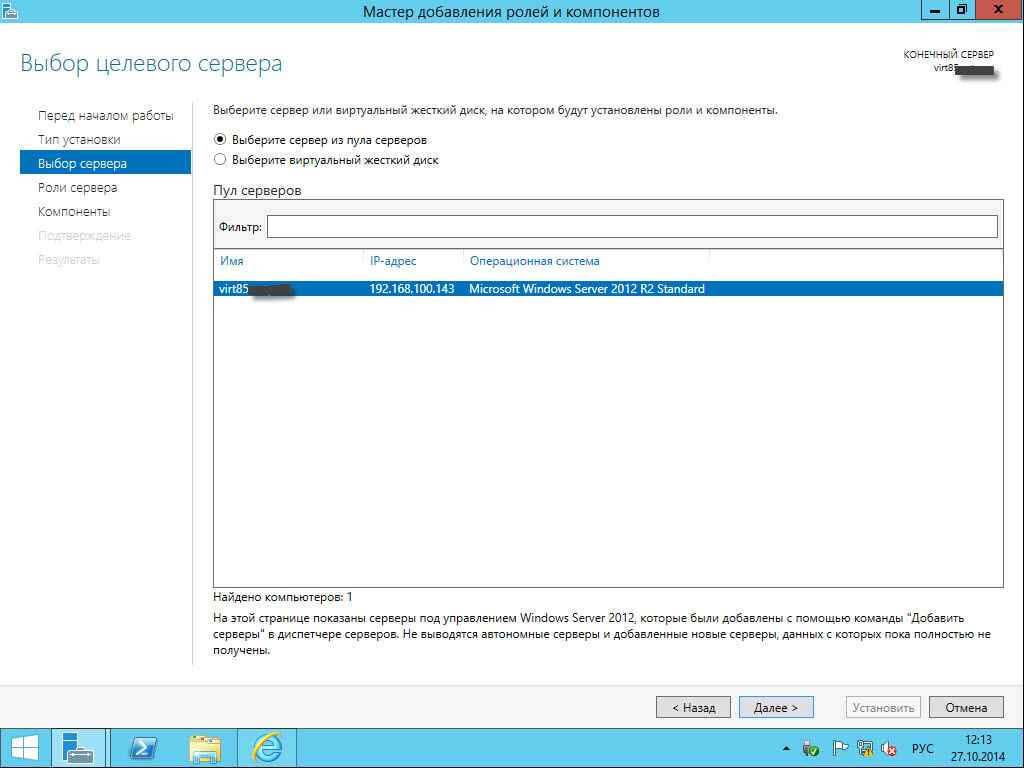 Как установить WSUS на Windows Server 2012R2-05