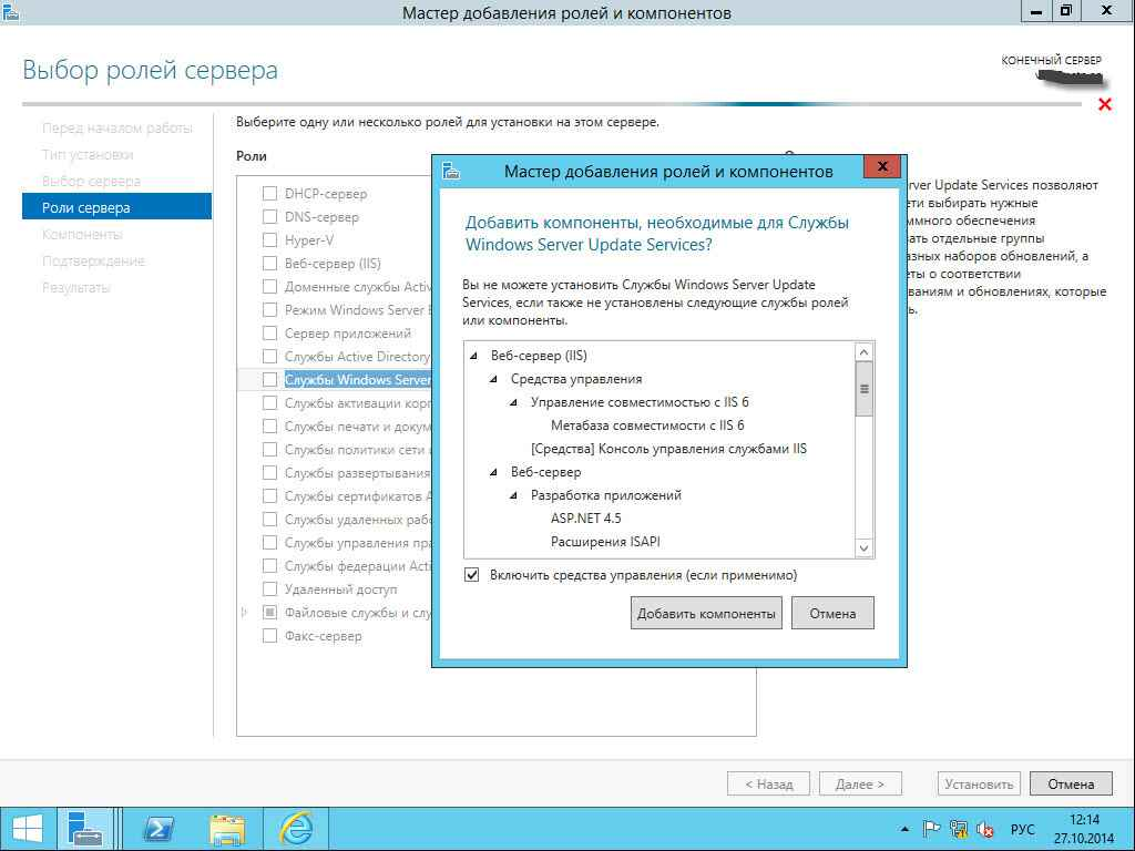 Как установить WSUS на Windows Server 2012R2-06