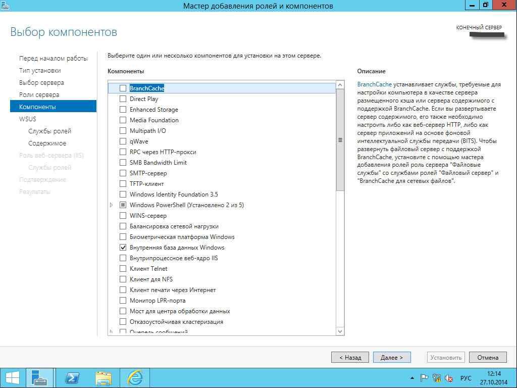 Как установить WSUS на Windows Server 2012R2-08