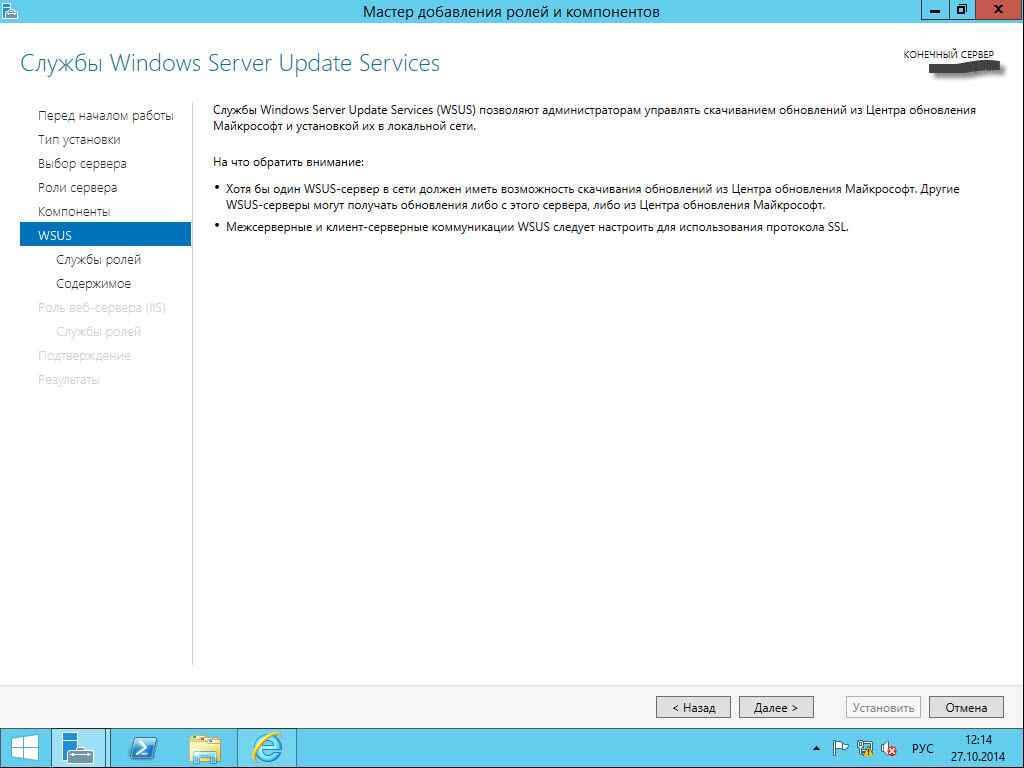 Как установить WSUS на Windows Server 2012R2-09