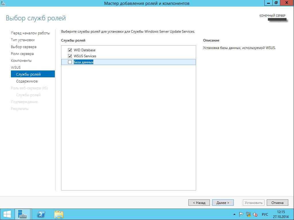 Как установить WSUS на Windows Server 2012R2-10