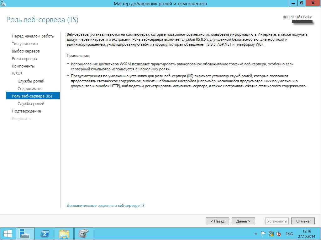 Как установить WSUS на Windows Server 2012R2-12