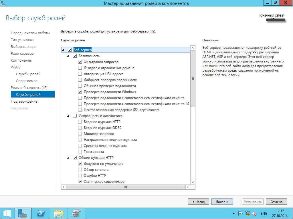 Как установить WSUS на Windows Server 2012R2-13