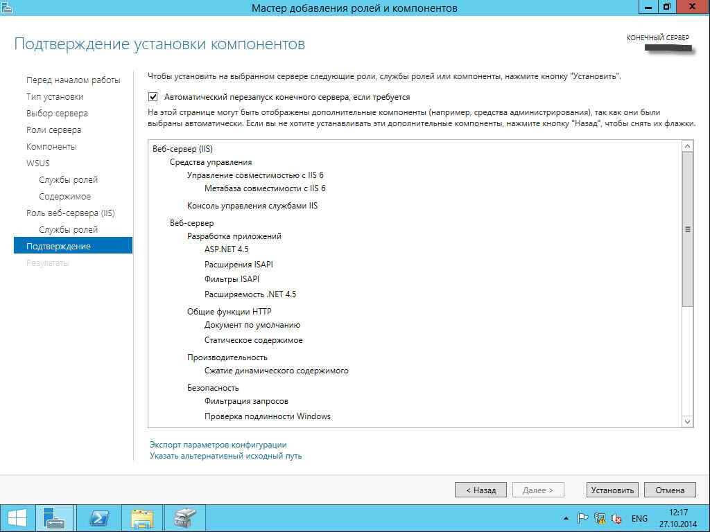 Как установить WSUS на Windows Server 2012R2-14