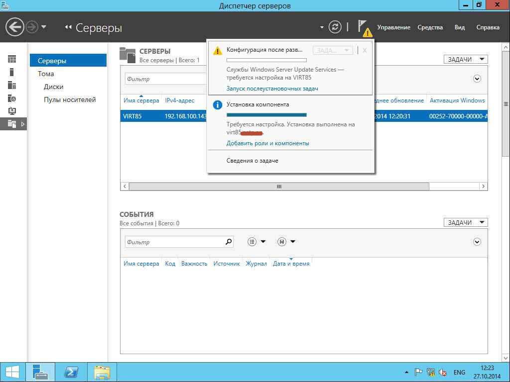 Как установить WSUS на Windows Server 2012R2-16