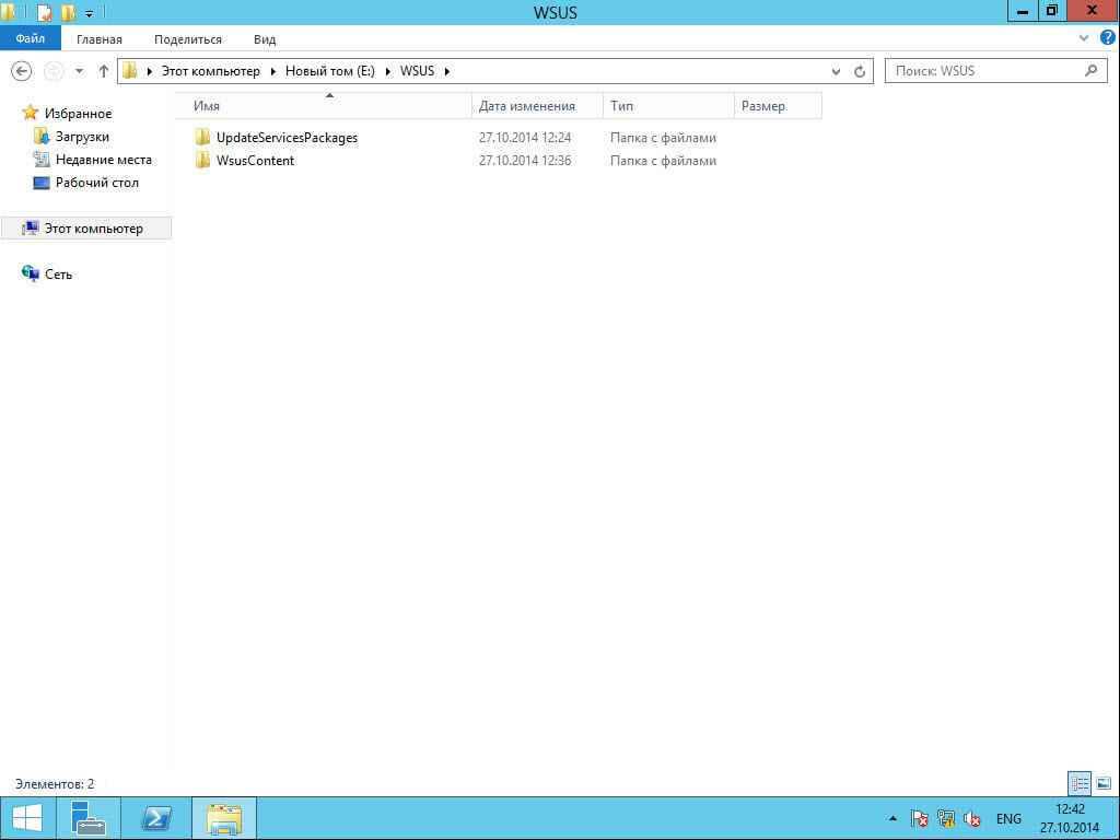 Как установить WSUS на Windows Server 2012R2-18