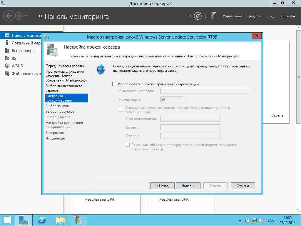 Как установить WSUS на Windows Server 2012R2-23