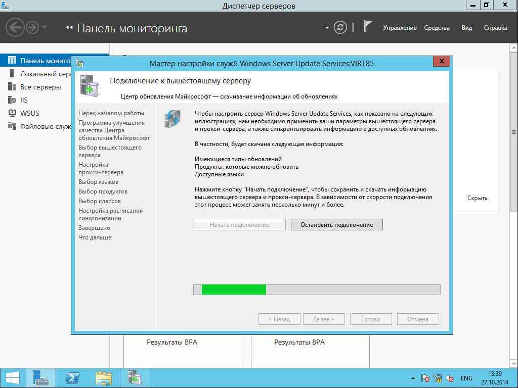 Как установить WSUS на Windows Server 2012R2-25