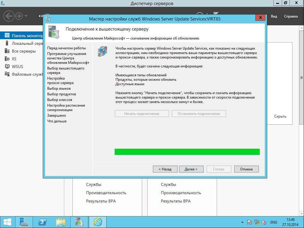 Как установить WSUS на Windows Server 2012R2-26