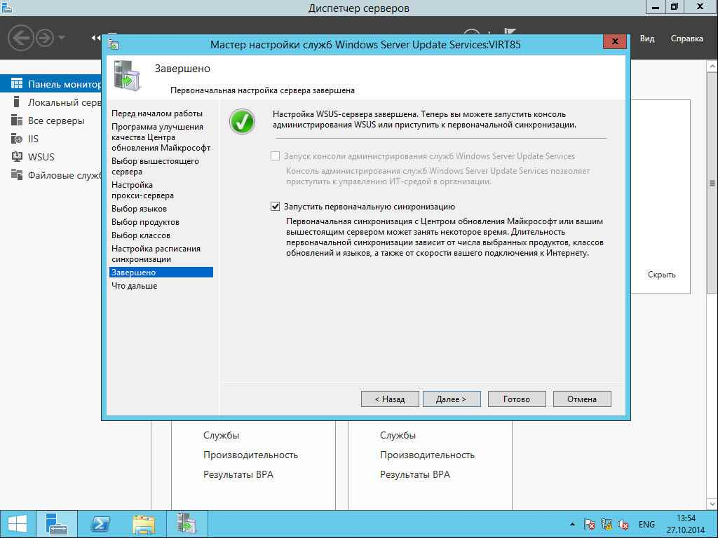 Как установить WSUS на Windows Server 2012R2-31