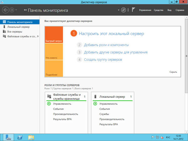 Как установить и настроить терминальный сервер на Windows Server 2012R2-01