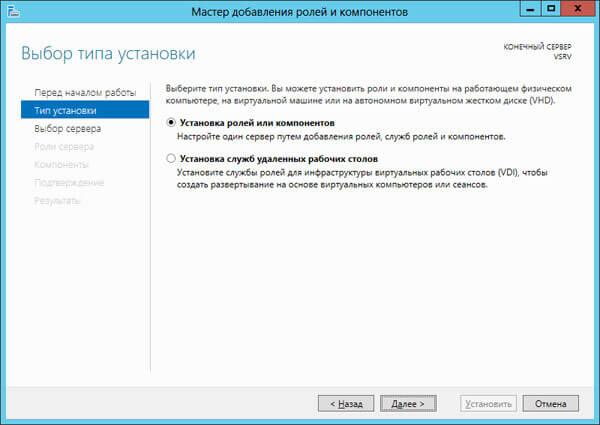 Как установить и настроить терминальный сервер на Windows Server 2012R2-02