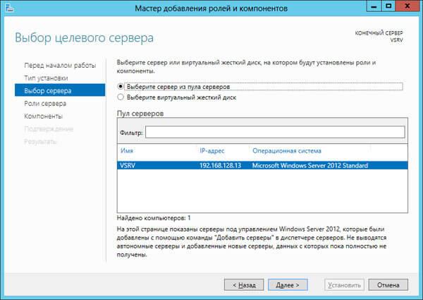 Как установить и настроить терминальный сервер на Windows Server 2012R2-03
