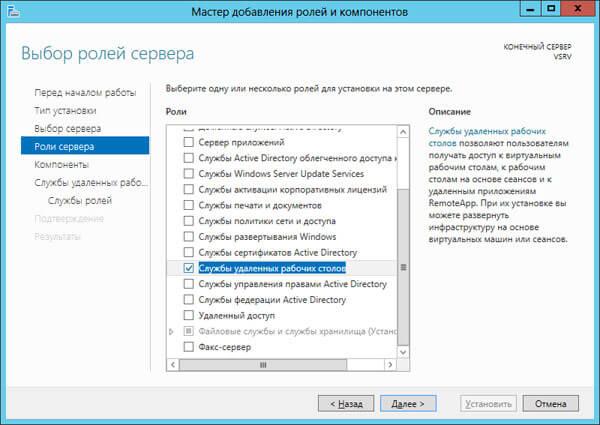 Как установить и настроить терминальный сервер на Windows Server 2012R2-04