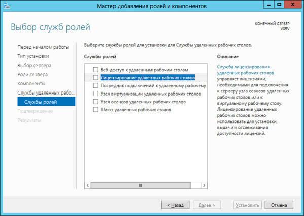 Как установить и настроить терминальный сервер на Windows Server 2012R2-05