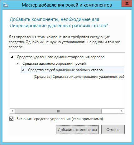 Как установить и настроить терминальный сервер на Windows Server 2012R2-06